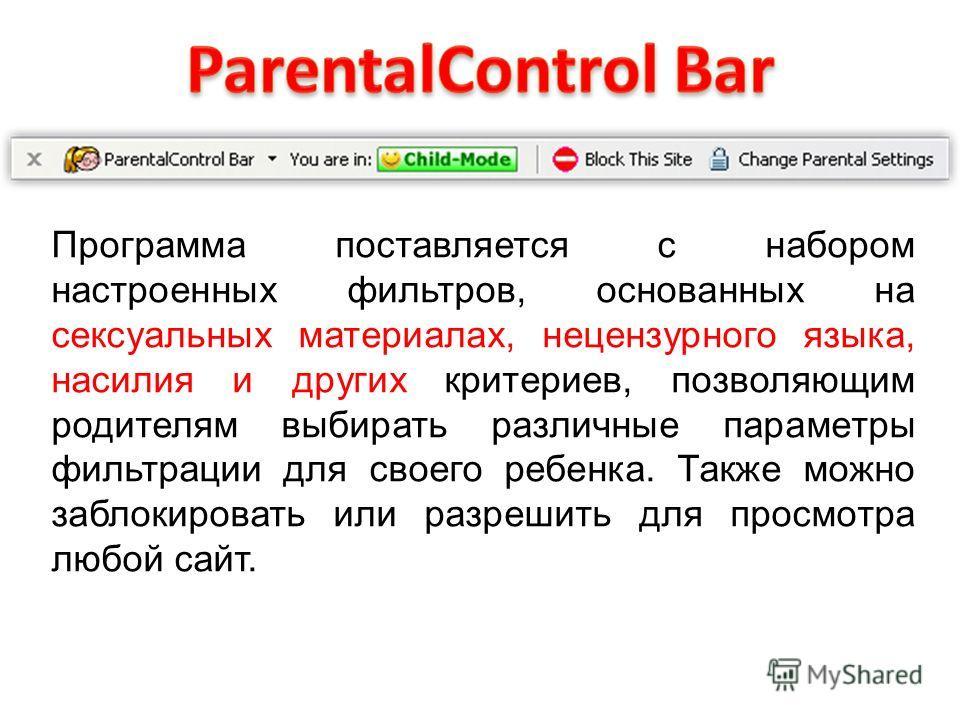 Программа поставляется с набором настроенных фильтров, основанных на сексуальных материалах, нецензурного языка, насилия и других критериев, позволяющим родителям выбирать различные параметры фильтрации для своего ребенка. Также можно заблокировать и