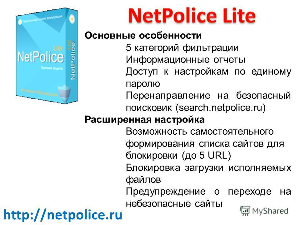http://netpolice.ru Основные особенности 5 категорий фильтрации Информационные отчеты Доступ к настройкам по единому паролю Перенаправление на безопасный поисковик (search.netpolice.ru) Расширенная настройка Возможность самостоятельного формирования