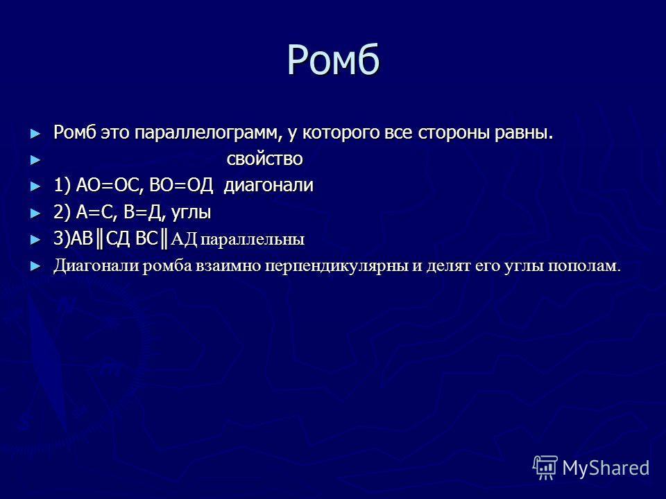 Ромб Ромб это параллелограмм, у которого все стороны равны. Ромб это параллелограмм, у которого все стороны равны. свойство свойство 1) АО=ОС, ВО=ОД диагонали 1) АО=ОС, ВО=ОД диагонали 2) А=С, В=Д, углы 2) А=С, В=Д, углы 3)АВ СД ВС АД параллельны 3)А