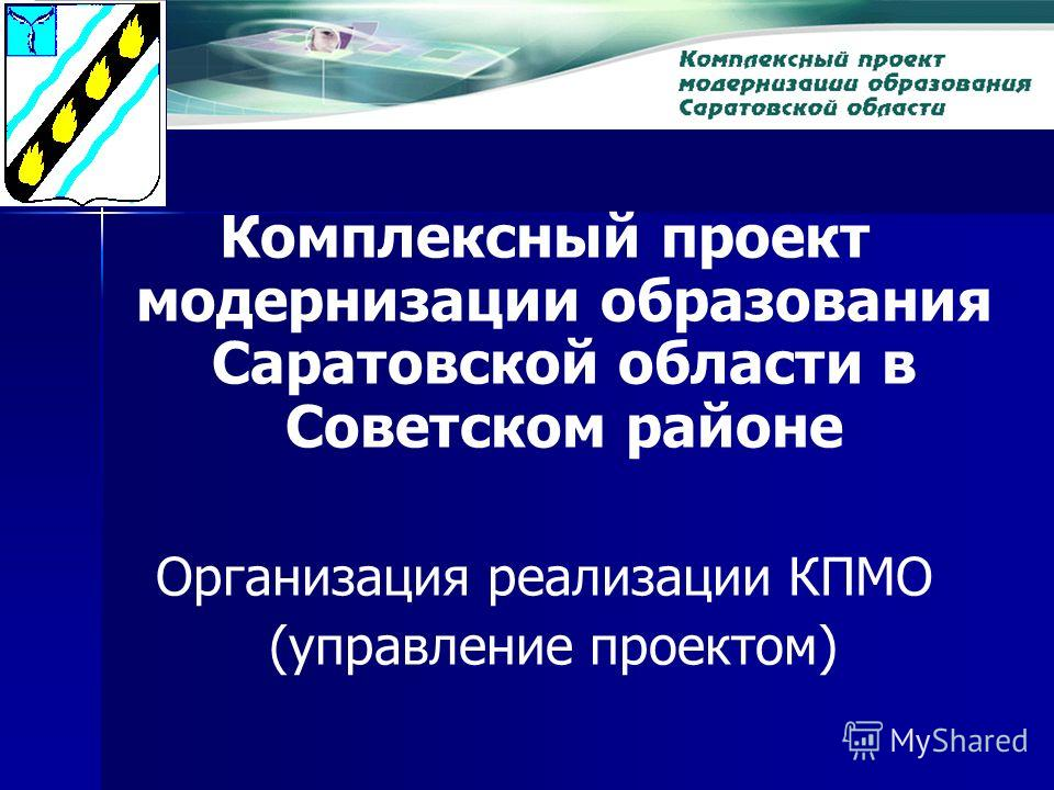 Комплексный проект модернизации образования Саратовской области в Советском районе Организация реализации КПМО (управление проектом)
