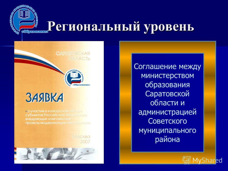 Региональный уровень 5 Соглашение между министерством образования Саратовской области и администрацией Советского муниципального района