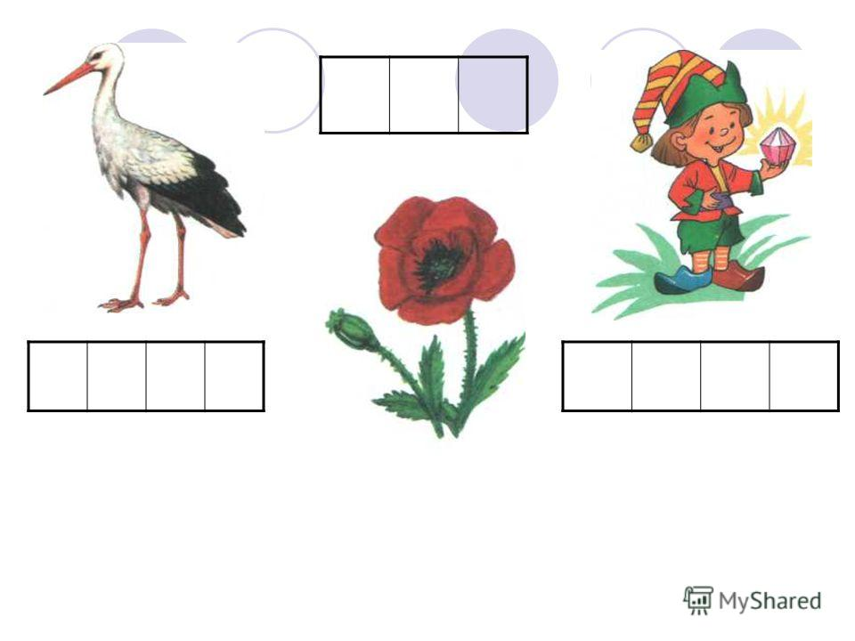 Звуковой анализ слов для дошкольников схема