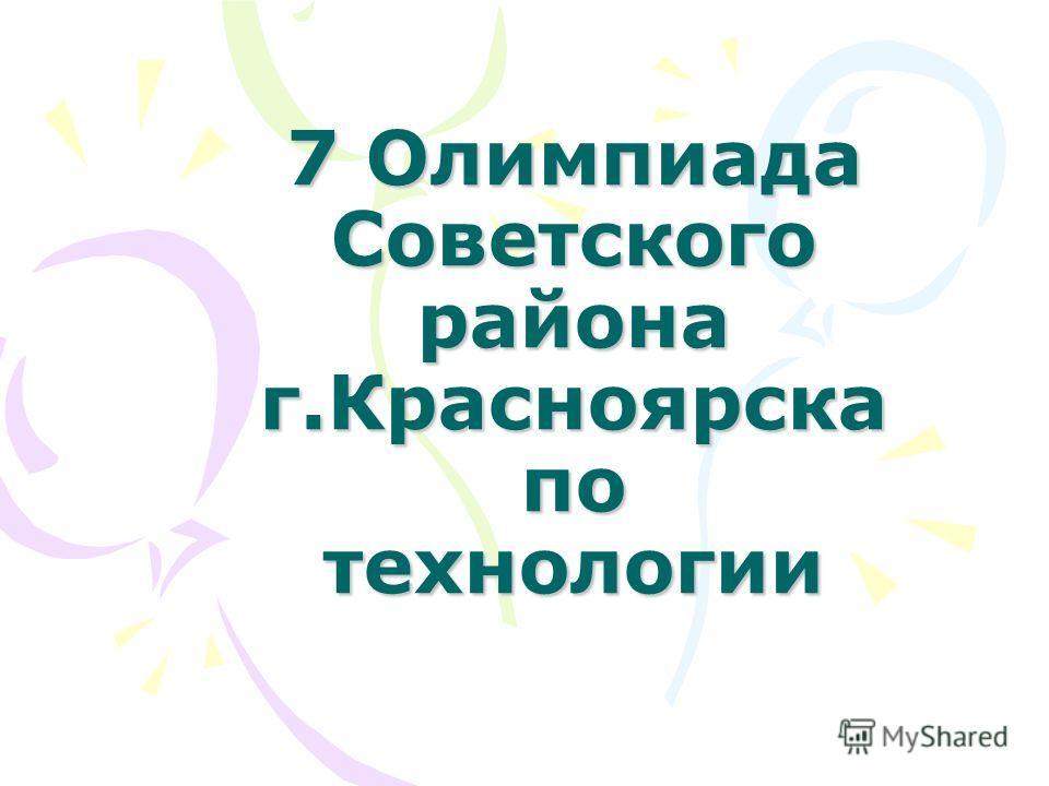 7 Олимпиада Советского района г.Красноярска по технологии