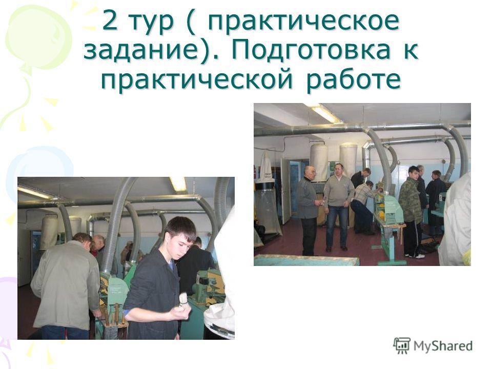 2 тур ( практическое задание). Подготовка к практической работе