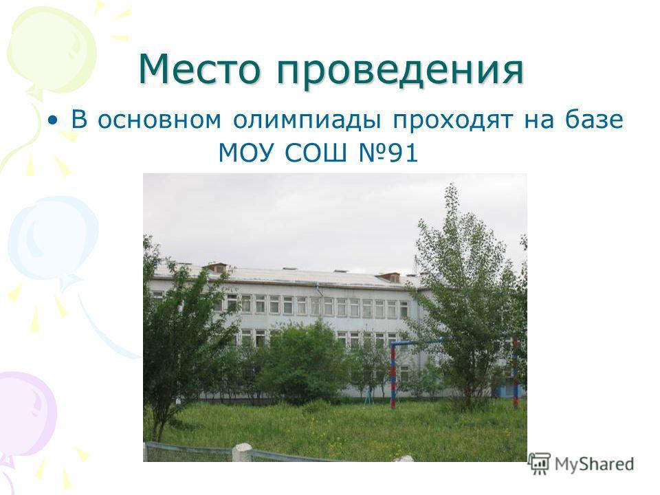 Место проведения В основном олимпиады проходят на базе МОУ СОШ 91