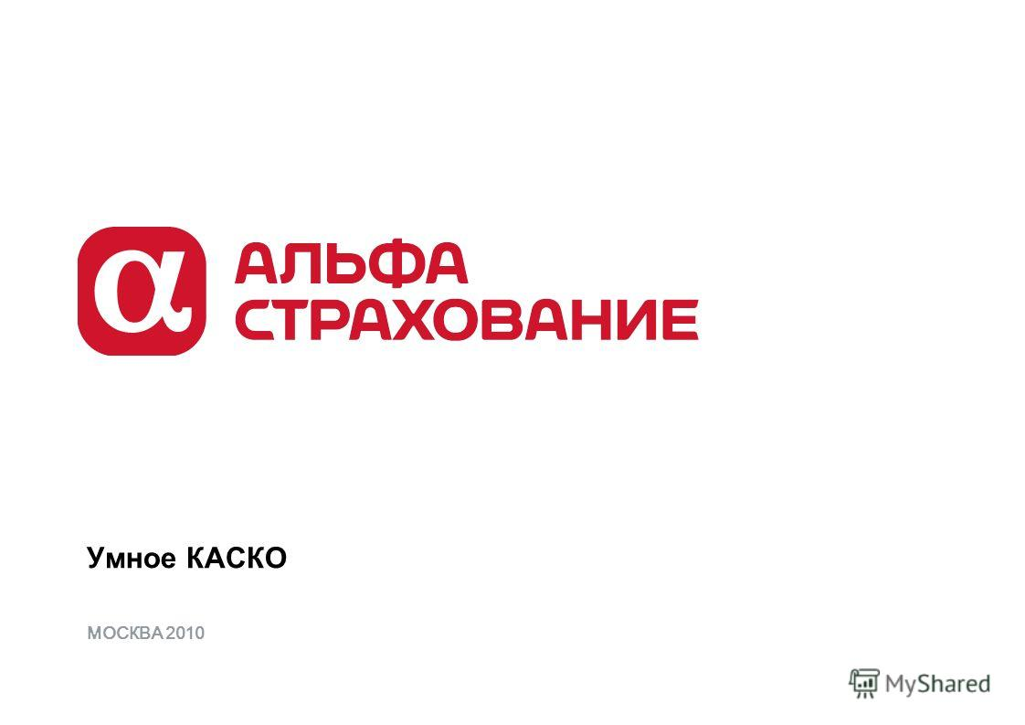 Умное КАСКО МОСКВА 20 1 0