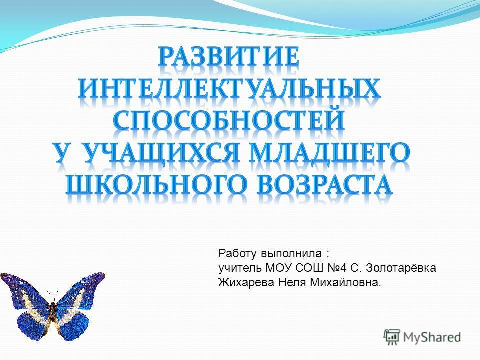 Работу выполнила : учитель МОУ СОШ 4 С. Золотарёвка Жихарева Неля Михайловна.