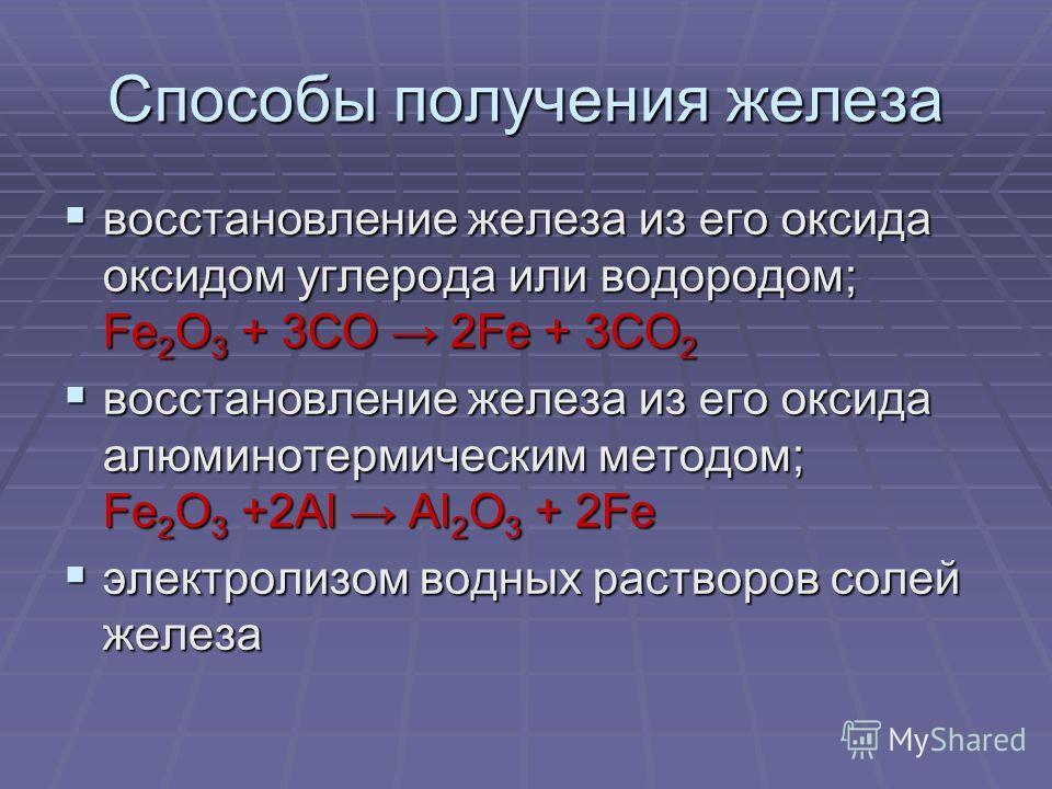 Способы получения железа восстановление железа из его оксида оксидом углерода или водородом; Fe 2 O 3 + 3CO 2Fe + 3CO 2 восстановление железа из его оксида оксидом углерода или водородом; Fe 2 O 3 + 3CO 2Fe + 3CO 2 восстановление железа из его оксида
