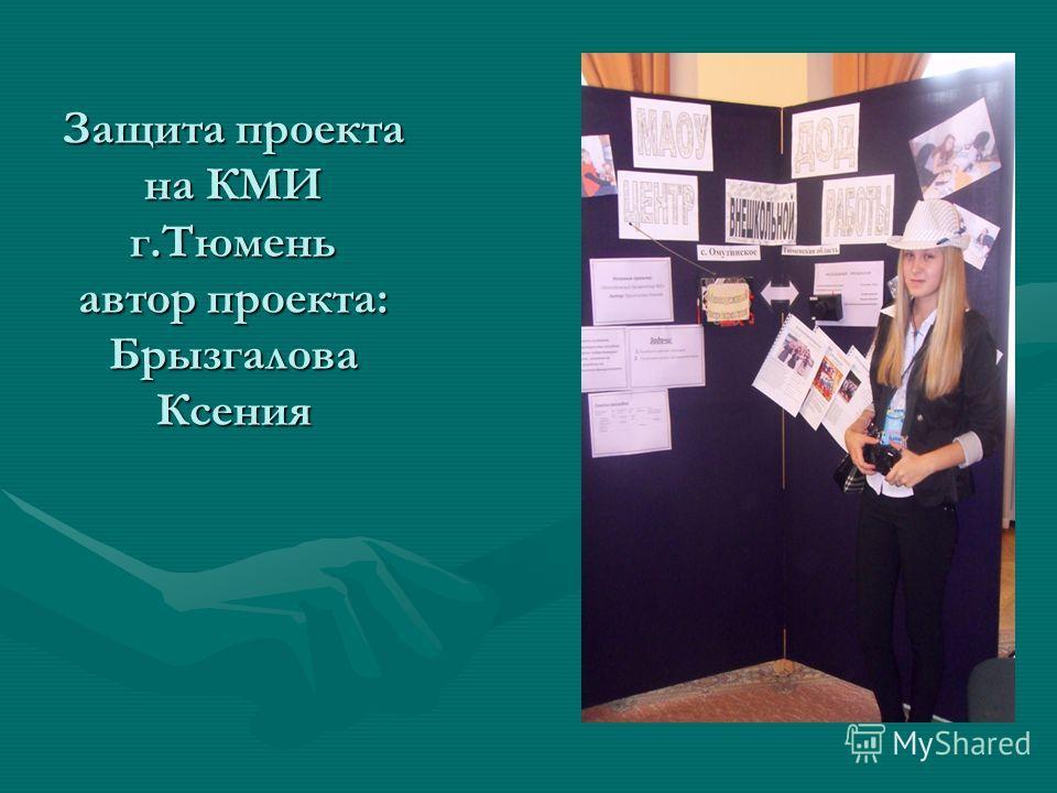 Защита проекта на КМИ г.Тюмень автор проекта: Брызгалова Ксения