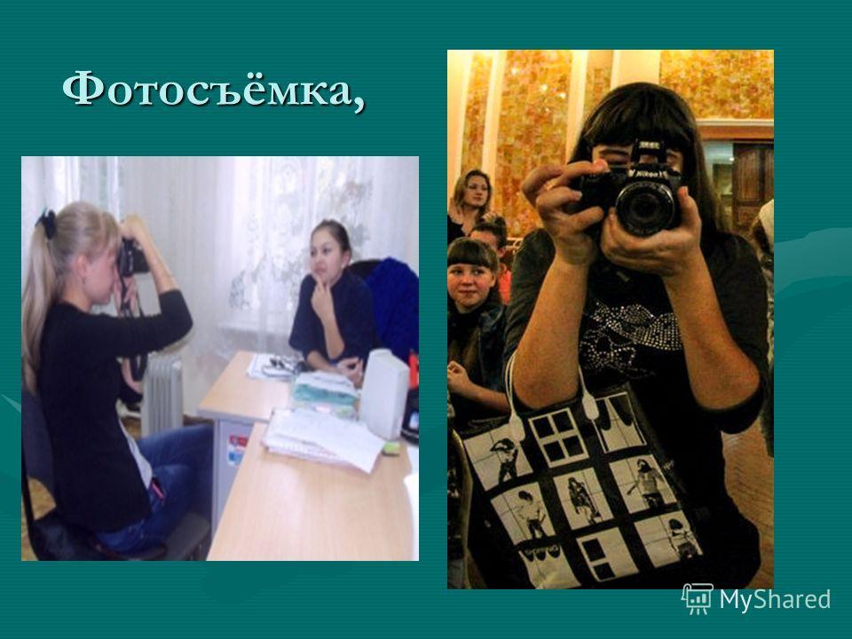 Фотосъёмка,
