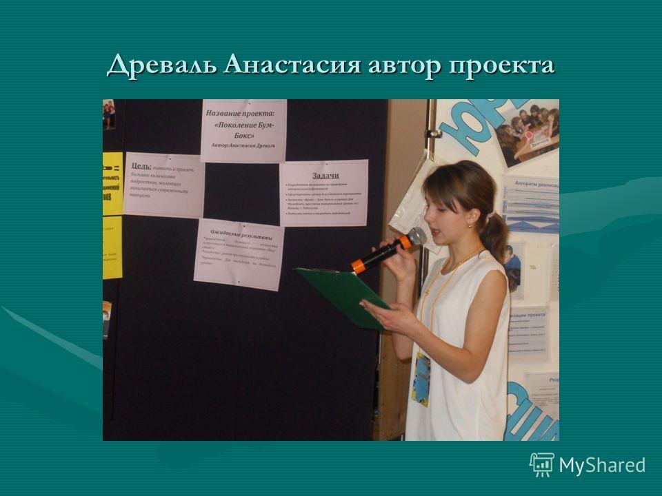 Древаль Анастасия автор проекта