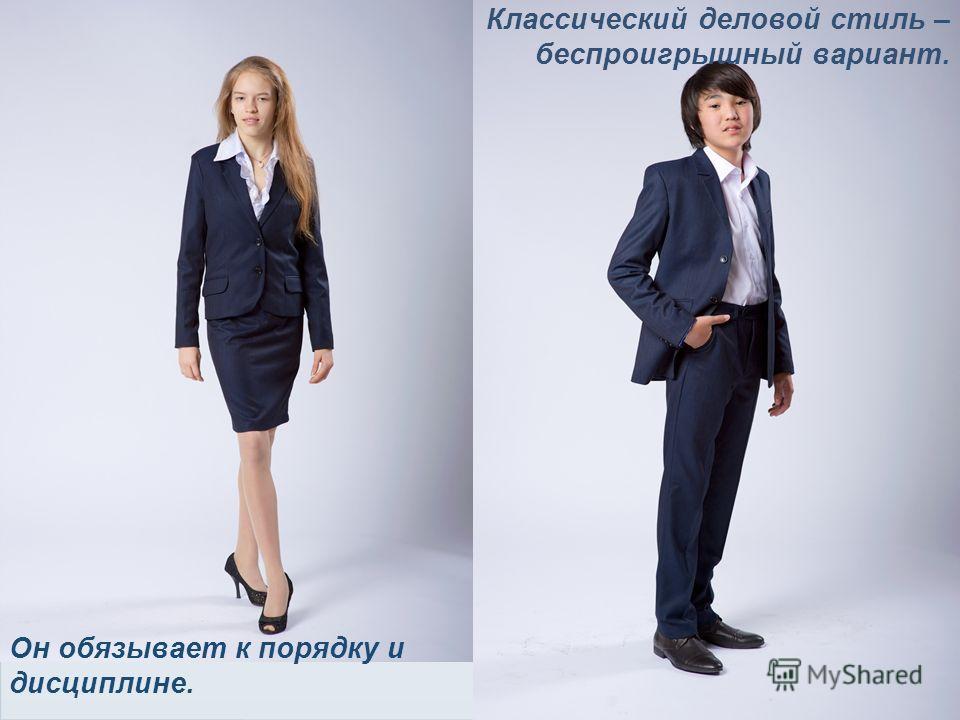 Классический деловой стиль – беспроигрышный вариант. Он обязывает к порядку и дисциплине.