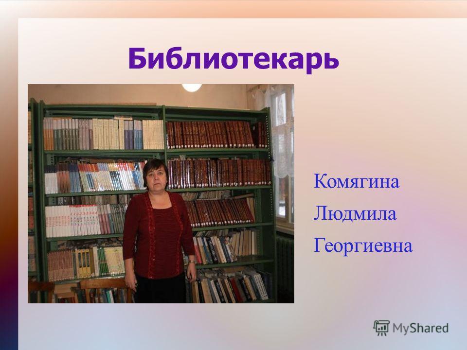 Библиотекарь Комягина Людмила Георгиевна