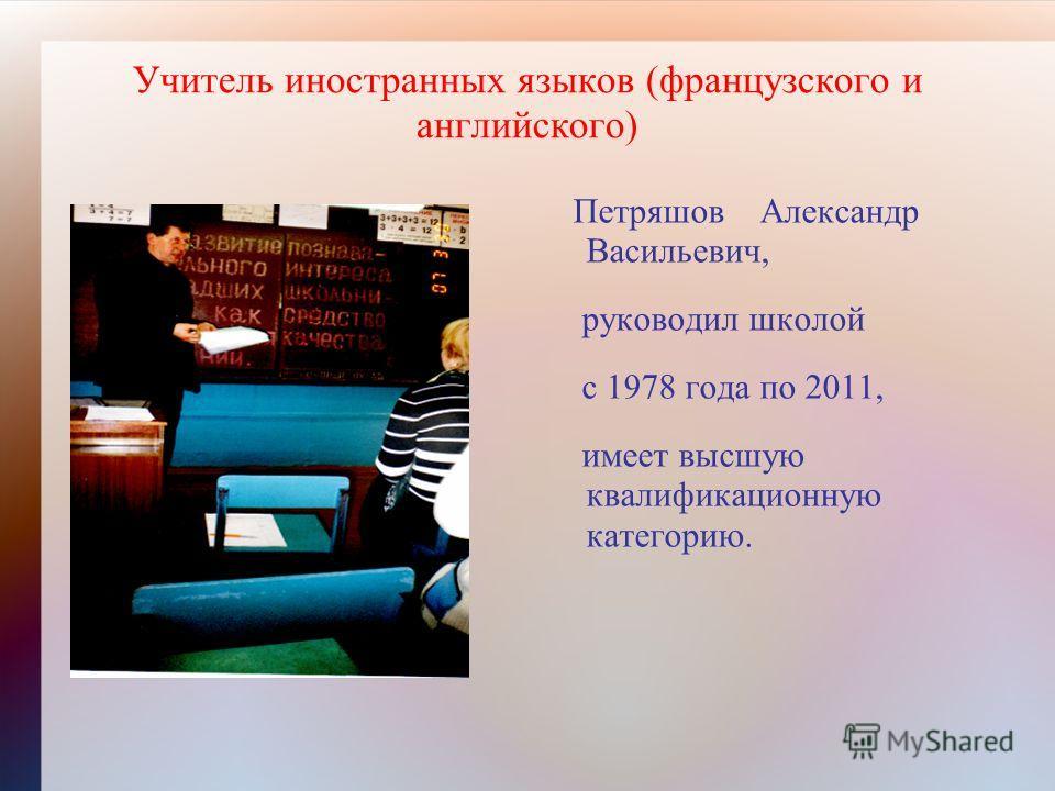 Учитель иностранных языков (французского и английского) Петряшов Александр Васильевич, руководил школой с 1978 года по 2011, имеет высшую квалификационную категорию.