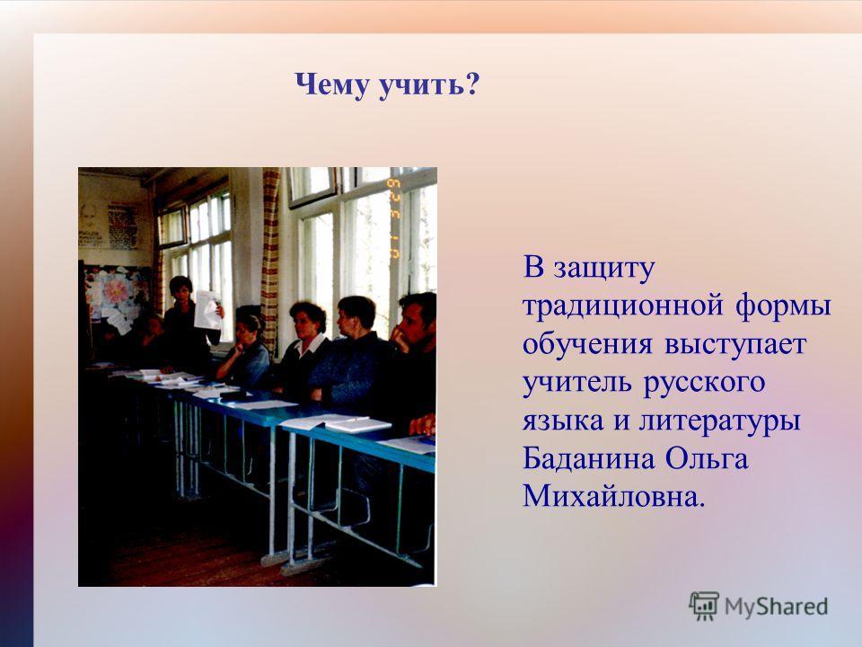 Чему учить? В защиту традиционной формы обучения выступает учитель русского языка и литературы Баданина Ольга Михайловна.