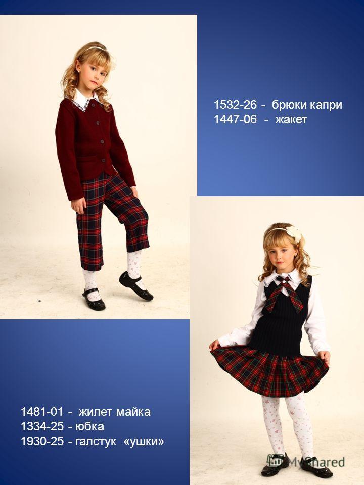 1532-26 - брюки капри 1447-06 - жакет 1481-01 - жилет майка 1334-25 - юбка 1930-25 - галстук «ушки»