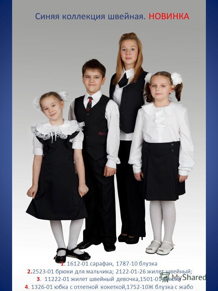 Синяя коллекция швейная. НОВИНКА 1. 1612-01 сарафан, 1787-10 блузка 2.2523-01 брюки для мальчика; 2122-01-26 жилет швейный; 3. 11222-01 жилет швейный девочка,1501-01 брюки 4. 1326-01 юбка с отлетной кокеткой,1752-10Ж блузка с жабо