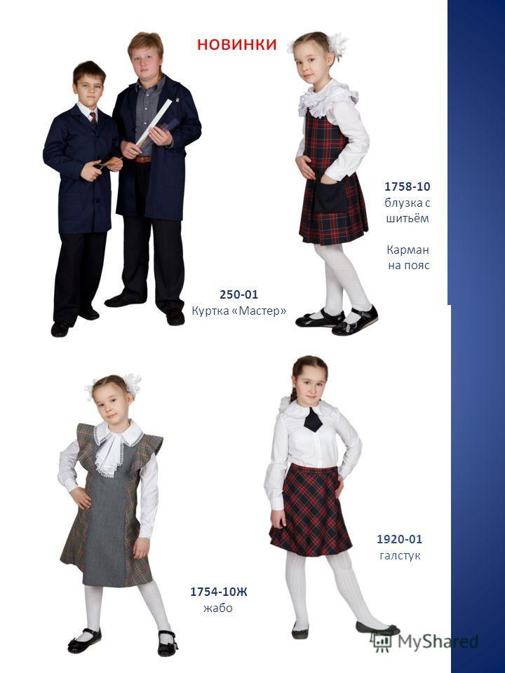 1758-10 блузка с шитьём Карман на пояс 250-01 Куртка «Мастер» новинки 1754-10Ж жабо 1920-01 галстук