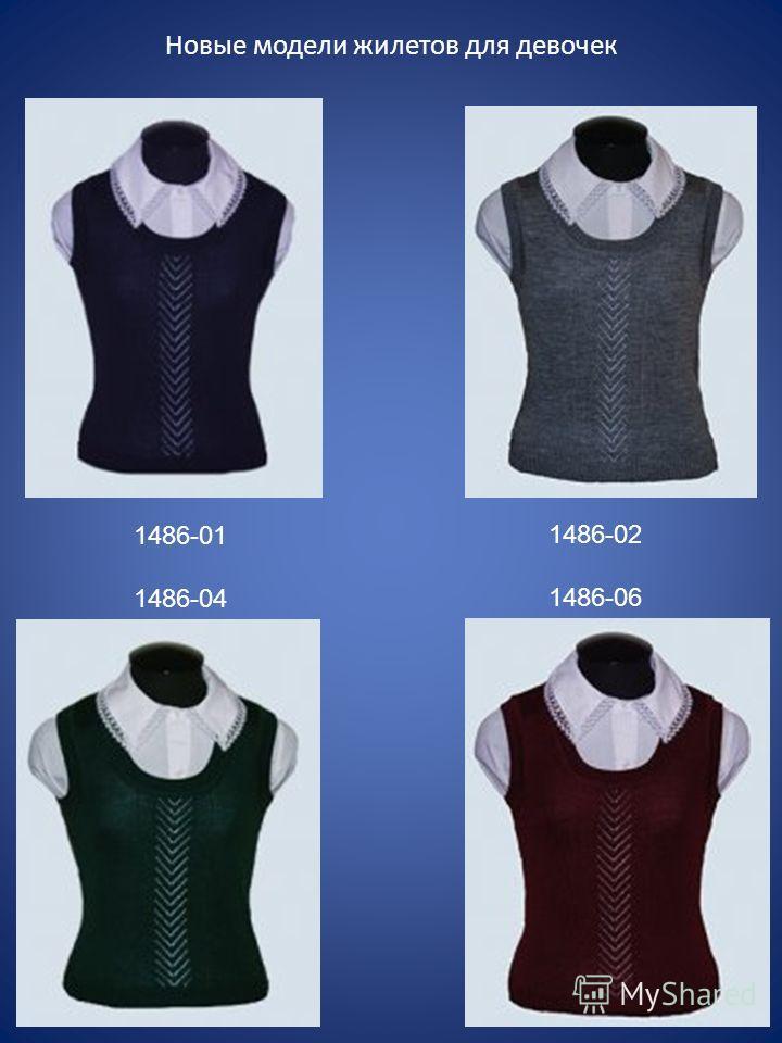 Новые модели жилетов для девочек 1486-01 1486-04 1486-02 1486-06