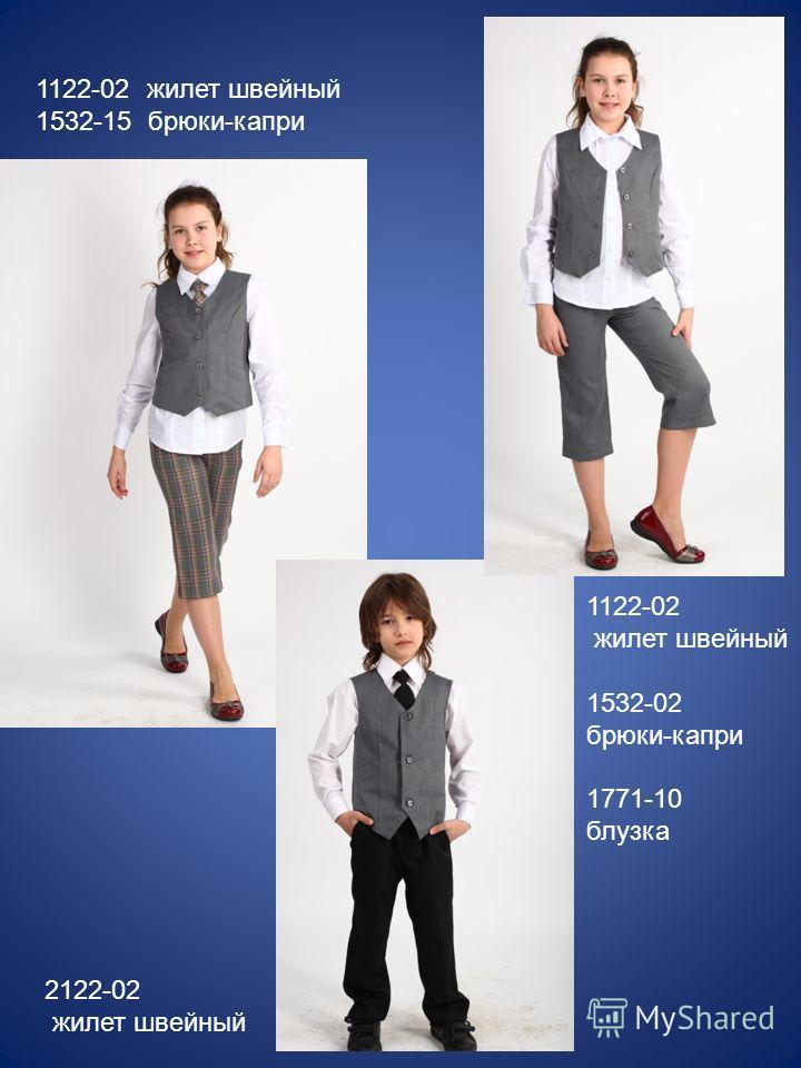 1122-02 жилет швейный 1532-15 брюки-капри 2122-02 жилет швейный 1122-02 жилет швейный 1532-02 брюки-капри 1771-10 блузка