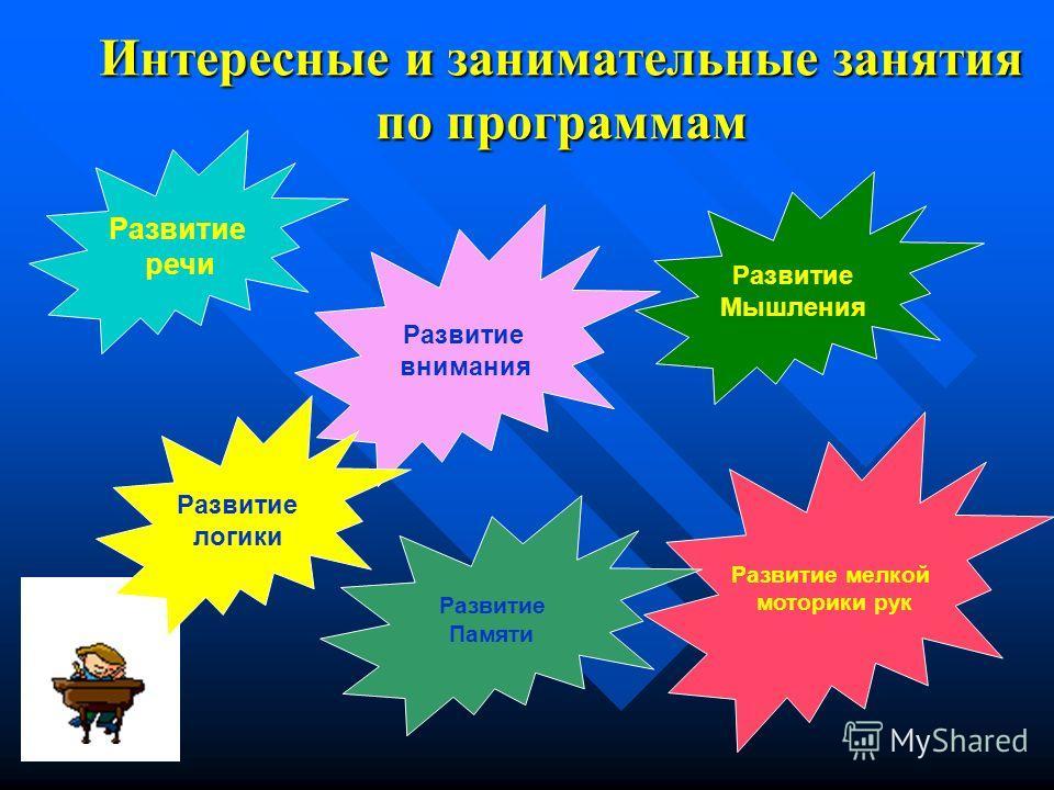 Интересные и занимательные занятия по программам Развитие речи Развитие внимания Развитие логики Развитие Мышления Развитие мелкой моторики рук Развитие Памяти