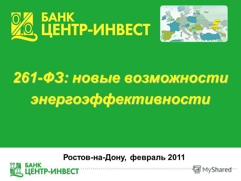 Ростов-на-Дону, февраль 2011 261-ФЗ: новые возможности энергоэффективности