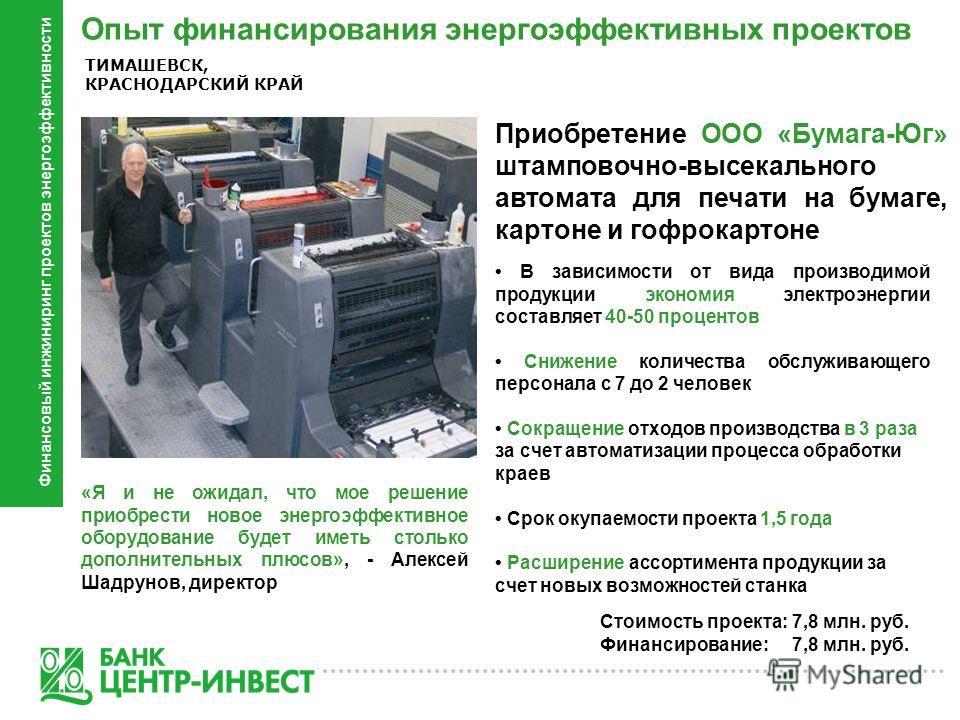 Приобретение ООО «Бумага-Юг» штамповочно-высекального автомата для печати на бумаге, картоне и гофрокартоне Стоимость проекта:7,8 млн. руб. Финансирование:7,8 млн. руб. В зависимости от вида производимой продукции экономия электроэнергии составляет 4