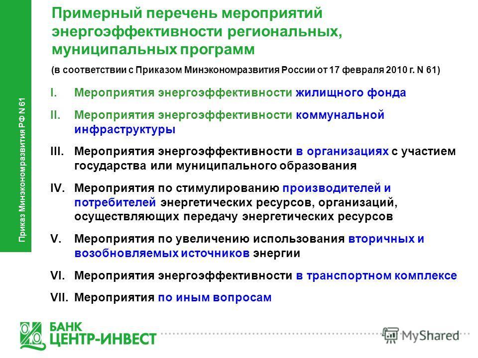 Примерный перечень мероприятий энергоэффективности региональных, муниципальных программ (в соответствии с Приказом Минэкономразвития России от 17 февраля 2010 г. N 61) Приказ Минэкономразвития РФ N 61 I.Мероприятия энергоэффективности жилищного фонда