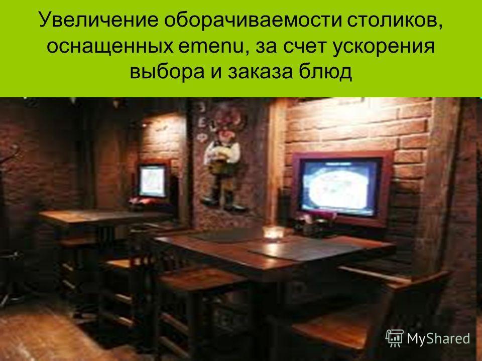 Увеличение оборачиваемости столиков, оснащенных emenu, за счет ускорения выбора и заказа блюд
