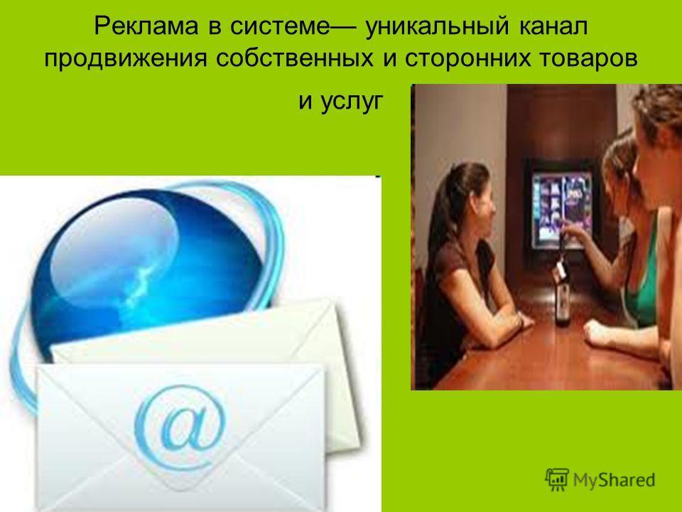 Реклама в системе уникальный канал продвижения собственных и сторонних товаров и услуг