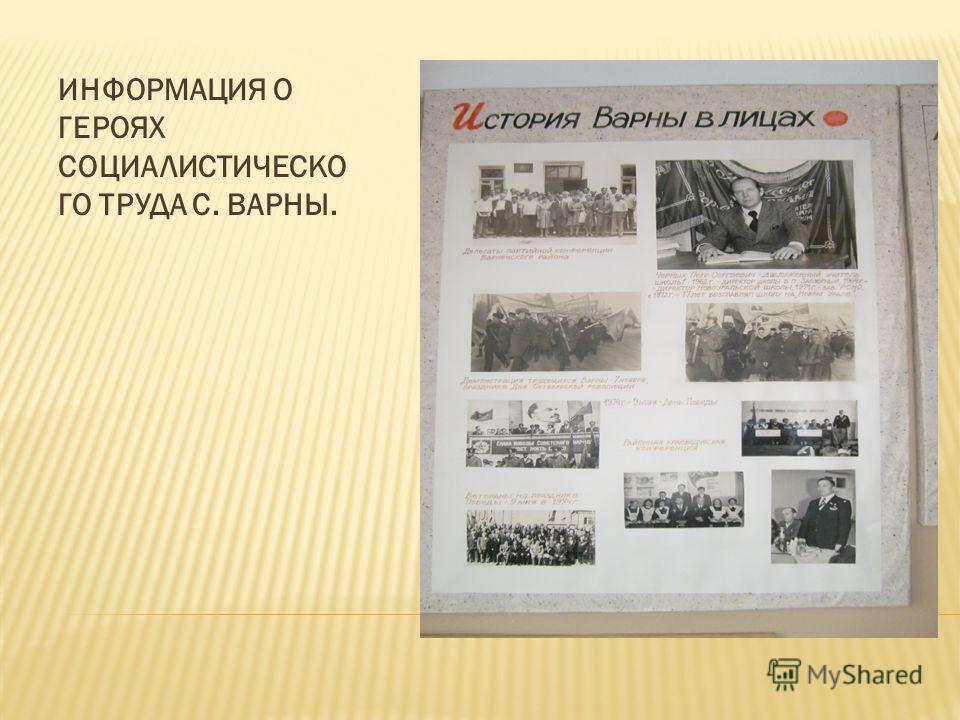 ИНФОРМАЦИЯ О ГЕРОЯХ СОЦИАЛИСТИЧЕСКО ГО ТРУДА С. ВАРНЫ.