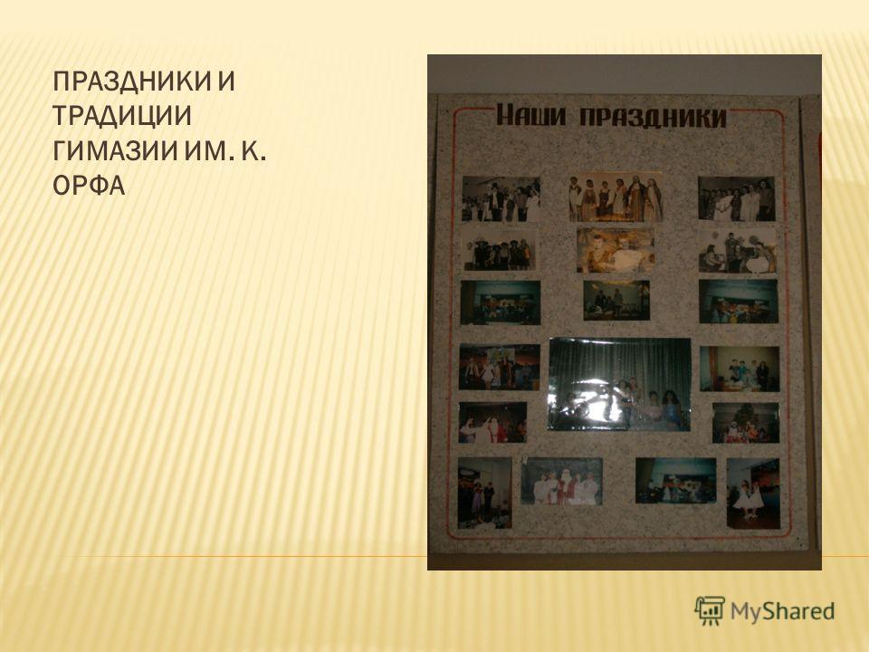 ПРАЗДНИКИ И ТРАДИЦИИ ГИМАЗИИ ИМ. К. ОРФА