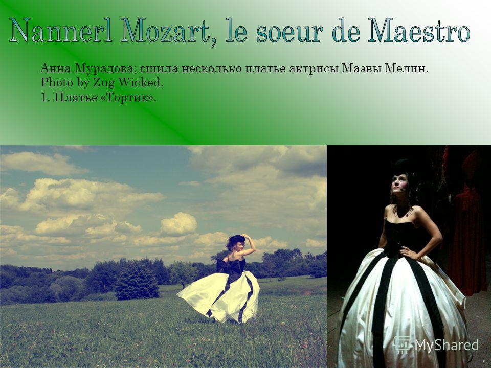Анна Мурадова; сшила несколько платье актрисы Маэвы Мелин. Photo by Zug Wicked. 1. Платье «Тортик».