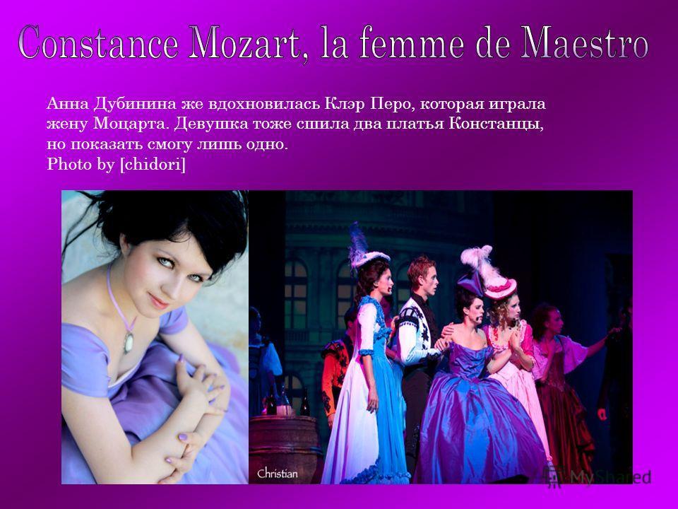 Анна Дубинина же вдохновилась Клэр Перо, которая играла жену Моцарта. Девушка тоже сшила два платья Констанцы, но показать смогу лишь одно. Photo by [chidori]
