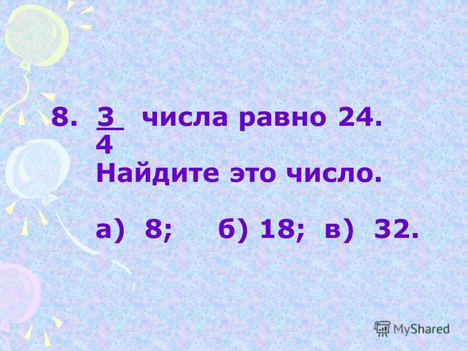 7. Дробь равна 4. Какое 9 высказывание верно? а) 9 – знаменатель; б) 9 – числитель; в) 4 – знаменатель.