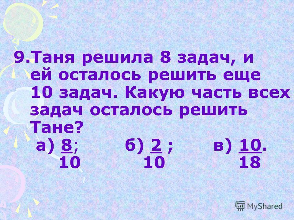 8. 3 числа равно 24. 4 Найдите это число. а) 8; б) 18; в) 32.