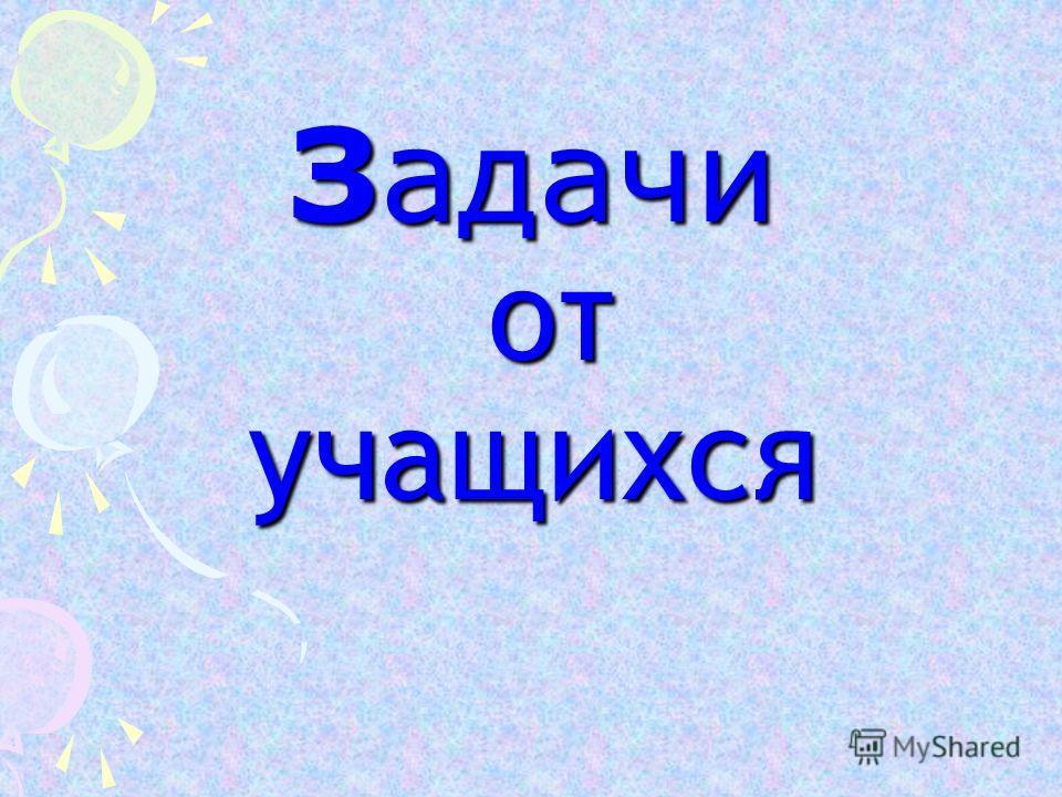 11. Какой знак вместо * надо поставить между дробями 12 * 7 ? 17 17 а) ; в) =.