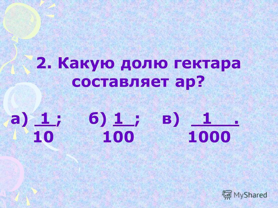 1. Как называется тысячная доля метра? а) сантиметр; б) миллиметр; в) дециметр