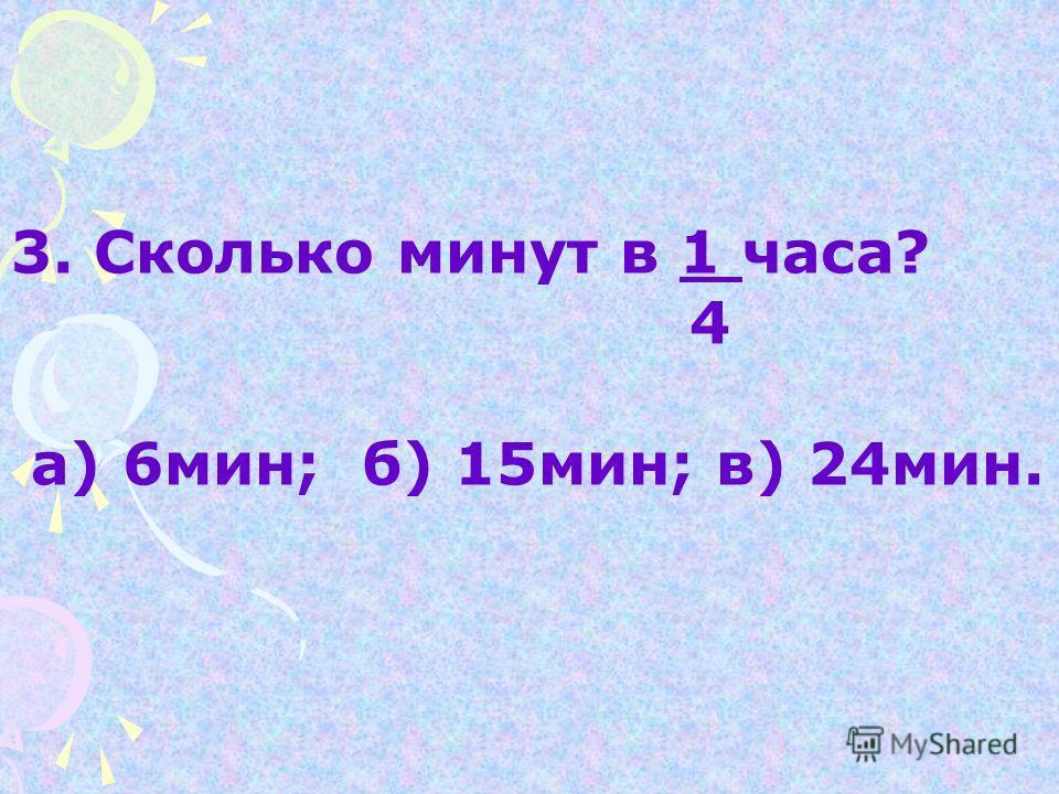 2. Какую долю гектара составляет ар? а) 1 ; б) 1 ; в) 1. 10 100 1000