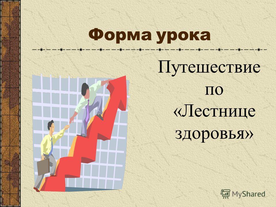 Форма урока Путешествие по «Лестнице здоровья»
