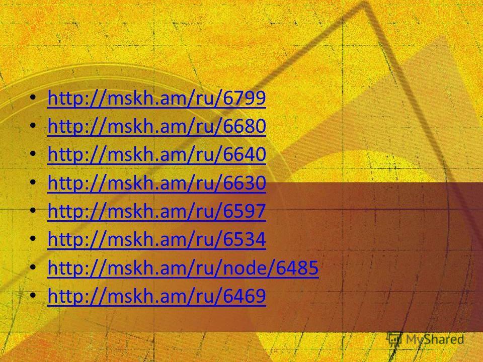 http://mskh.am/ru/6799 http://mskh.am/ru/6680 http://mskh.am/ru/6640 http://mskh.am/ru/6630 http://mskh.am/ru/6597 http://mskh.am/ru/6534 http://mskh.am/ru/node/6485 http://mskh.am/ru/6469