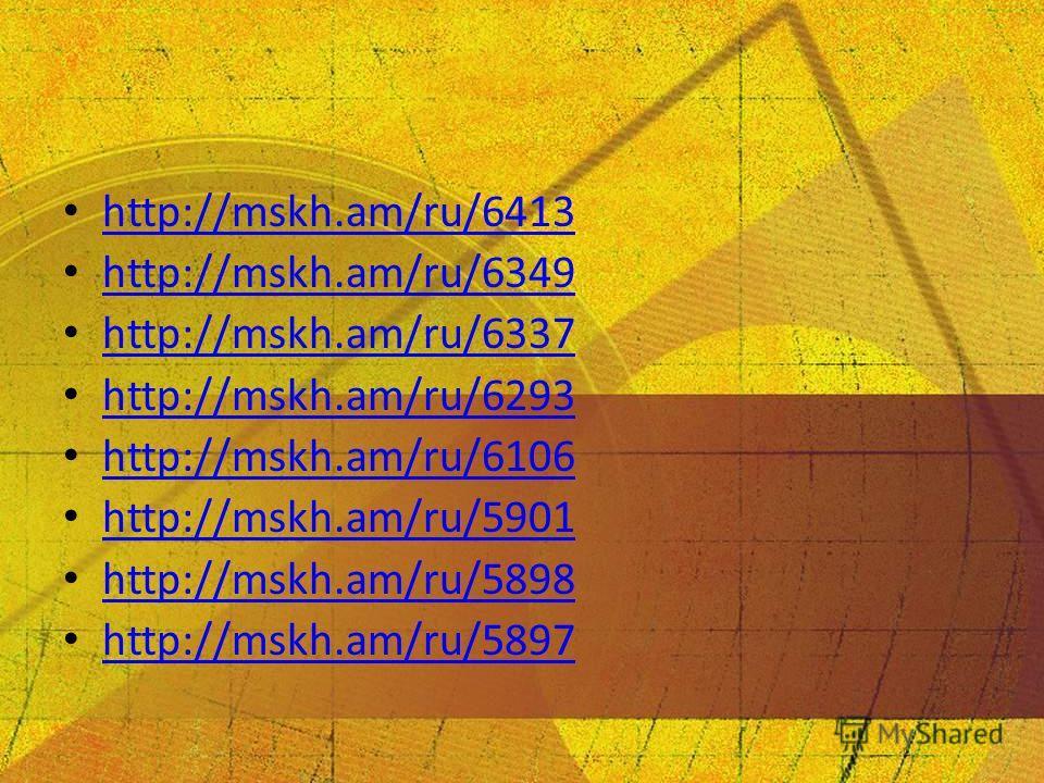 http://mskh.am/ru/6413 http://mskh.am/ru/6349 http://mskh.am/ru/6337 http://mskh.am/ru/6293 http://mskh.am/ru/6106 http://mskh.am/ru/5901 http://mskh.am/ru/5898 http://mskh.am/ru/5897