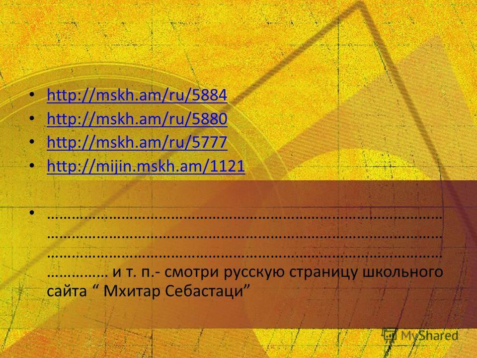 http://mskh.am/ru/5884 http://mskh.am/ru/5880 http://mskh.am/ru/5777 http://mijin.mskh.am/1121 …………………………………………………………………………………… …………………………………………………………………………………… …………………………………………………………………………………… …………… и т. п.- смотри русскую страницу школьного сайта М