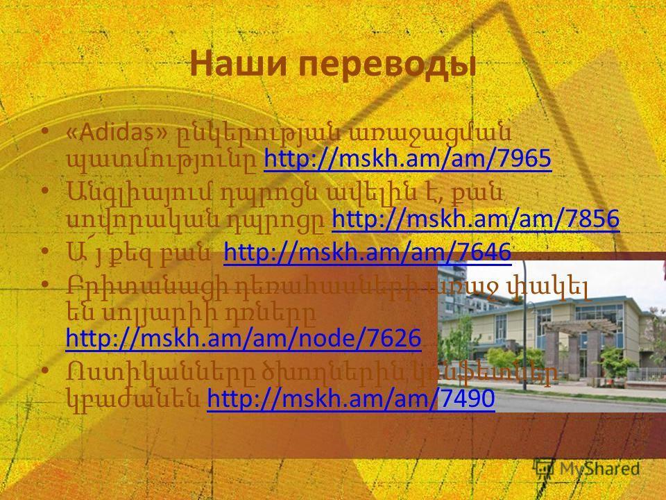 Наши переводы «Adidas» ընկերության առաջացման պատմությունը http://mskh.am/am/7965http://mskh.am/am/7965 Անգլիայում դպրոցն ավելին է, քան սովորական դպրոցը http://mskh.am/am/7856http://mskh.am/am/7856 Ա՜յ քեզ բան http://mskh.am/am/7646http://mskh.am/am/7