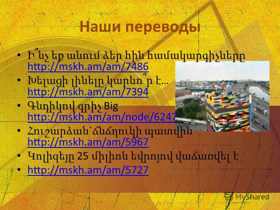 Наши переводы Ի՞նչ եք անում ձեր հին համակարգիչները http://mskh.am/am/7486 http://mskh.am/am/7486 Խելացի լինելը կարևո՞ր է … http://mskh.am/am/7394 http://mskh.am/am/7394 Գնդիկով գրիչ Big http://mskh.am/am/node/6247 http://mskh.am/am/node/6247 Հուշարձա
