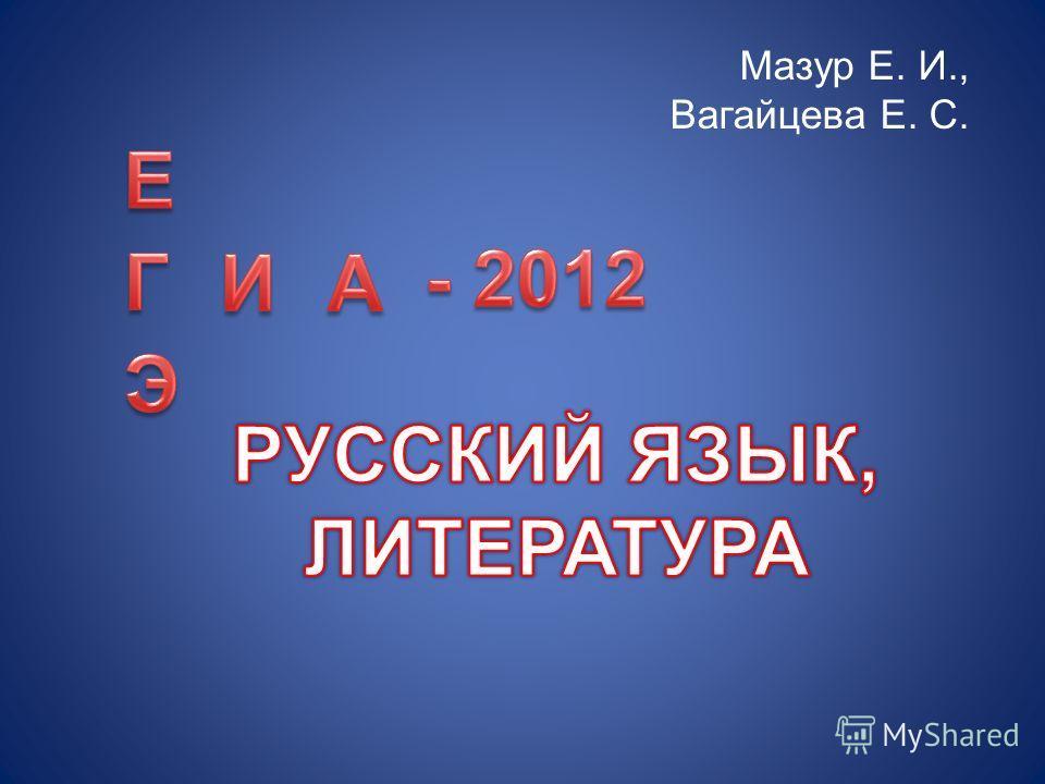Мазур Е. И., Вагайцева Е. С.