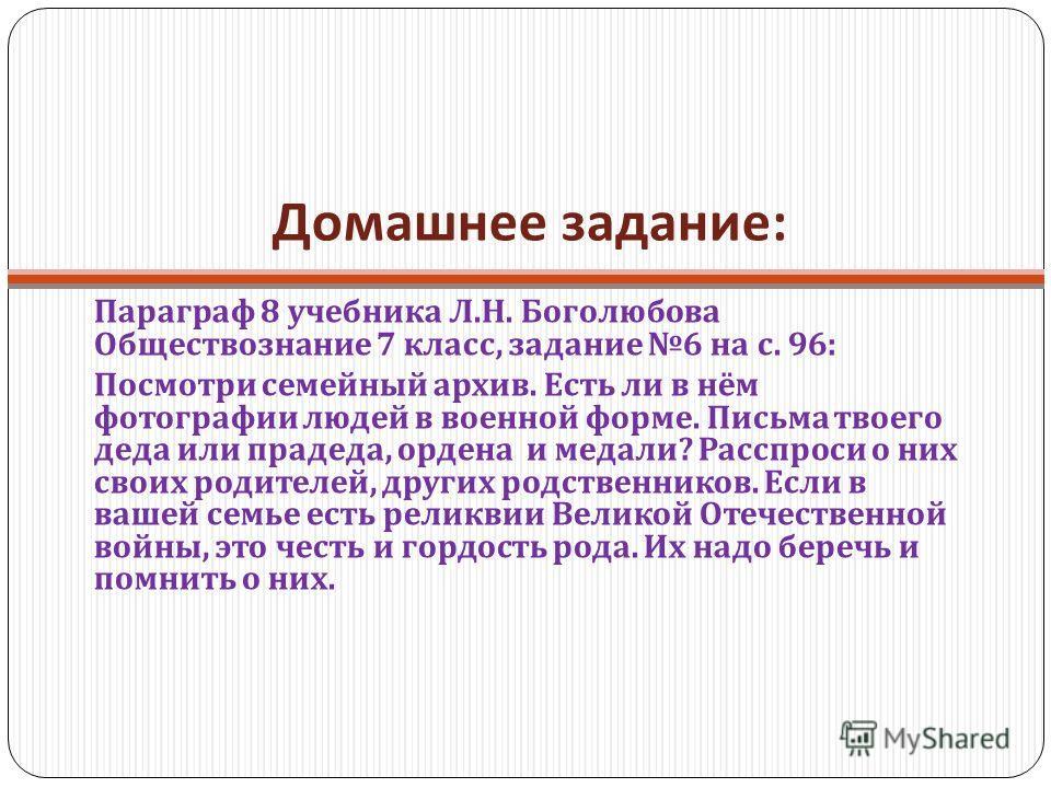 Доклад по параграфам 5-11 в обществознание на 7 класс боголюбова