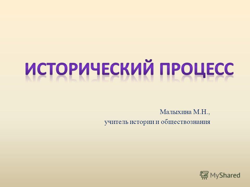 Малыхина М.Н., учитель истории и обществознания