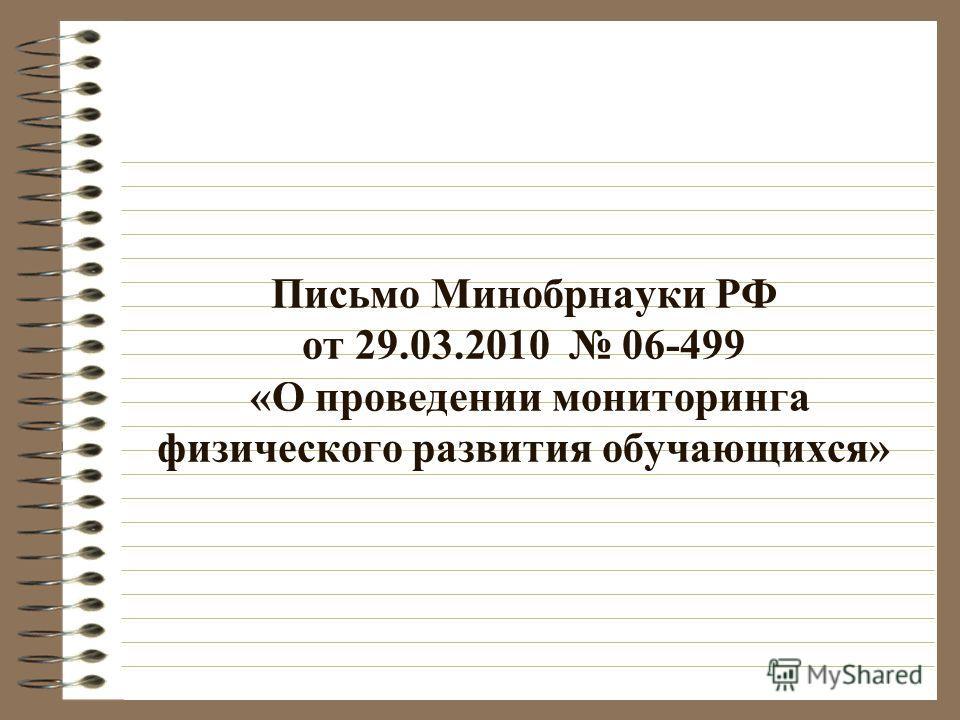 Письмо Минобрнауки РФ от 29.03.2010 06-499 «О проведении мониторинга физического развития обучающихся»