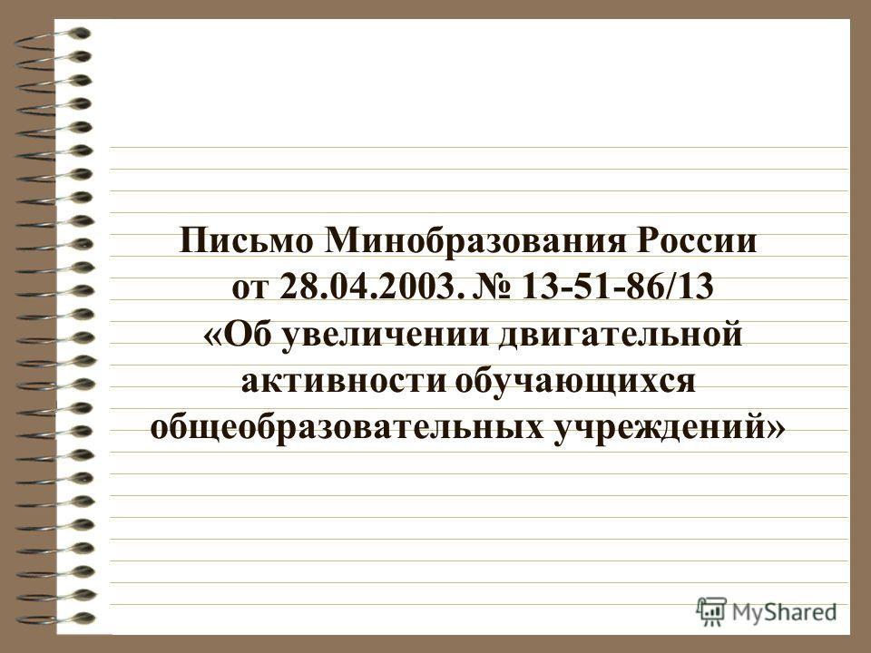 Письмо Минобразования России от 28.04.2003. 13-51-86/13 «Об увеличении двигательной активности обучающихся общеобразовательных учреждений»